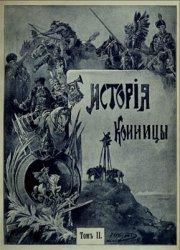 История конницы. В 2-х томах