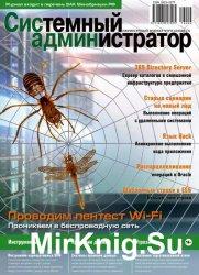 Системный администратор №4 2016