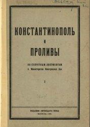 Константинополь и проливы по секретным документам бывшего Министерства иностранных дел. Том I