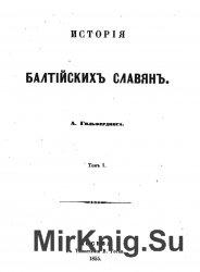 История балтийских славян.Т.1