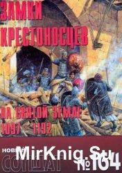 Замки крестоносцев на Cвятой земле 1097-1192