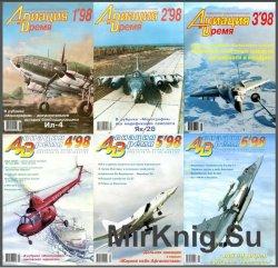 Авиация и время №1-6,  1998