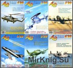 Авиация и время №1-6,  1999
