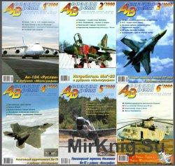 Авиация и время №1-6,  2000