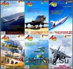 Авиация и время №1-6,  2001