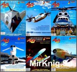 Авиация и время №1-6,  2002