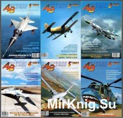 Авиация и время №1-6,  2003