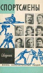 Спортсмены (Сборник)