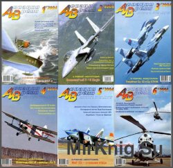 Авиация и время №1-6,  2004