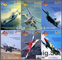 Авиация и время №1-6,  2005