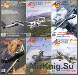 Авиация и время №1-6,  2006