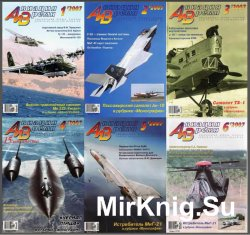 Авиация и время №1-6,  2007