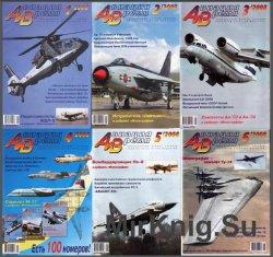 Авиация и время №1-6,  2008