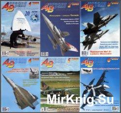 Авиация и время №1-6,  2009