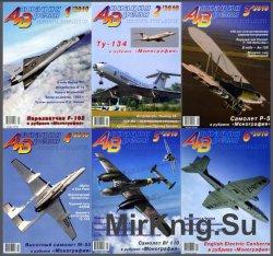 Авиация и время №1-6,  2010