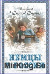 Немцы в России: мятежный род Баллодов между немцами, евреями и русскими