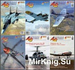 Авиация и время №1-6,  2012