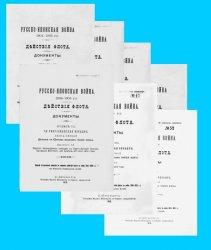 Русско-японская война 1904-1905 гг. Действия флота. Документы. Отд. III. 1- ...