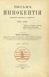 Письма Иннокентия митрополита Московского и Коломенского. Кн.1. 1828-1855.