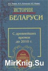История Беларуси с древнейших времен до 2010 г.