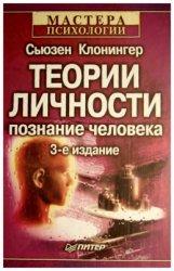 Теории личности. Познание человека