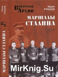 Маршалы Сталина (2013)