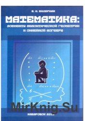 Математика: элементы аналитической геометрии и линейной алгебры