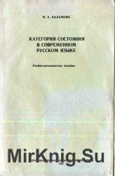 Категория состояния в современном русском языке