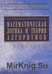 Математическая логика и теория алгоритмов