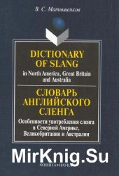 Словарь  английского сленга / Dictionary of Slang