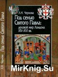 Под сенью Святого Павла: деловой мир Лондона XIV-XVI веков