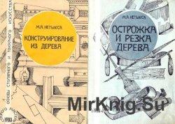 Уроки старого мастера. Сборник 3 книг