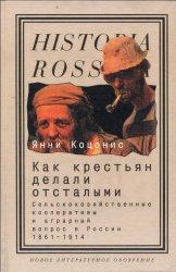 Как крестьян делали отсталыми. Сельскохозяйственные кооперативы и аграрный вопрос в России