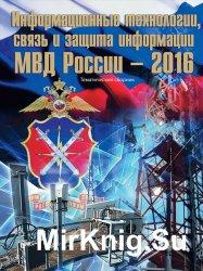 Информационные технологии, связь и защита информации МВД России (2016)