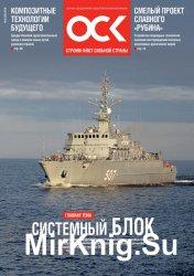 Строим флот сильной страны №3 (2016)