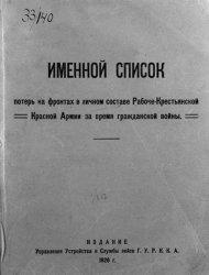 Именной список потерь на фронтах в личном составе рабоче-крестьянской Красн ...