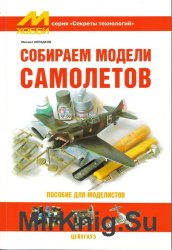 Собираем модели самолетов
