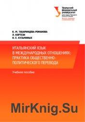 Итальянский язык в международных отношениях: практика общественно-политичес ...