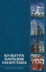 Культура народов Татарстана