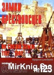 Замки крестоносцев на Святой земле 1192-1302