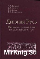 Древняя Русь. Очерки политического и социального строя