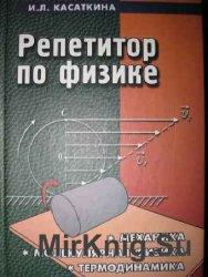 Репетитор по физике - 2 книги
