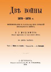 Две войны, 1876-1878 гг. Воспоминания и рассказы из событий последних войн