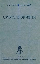 Трубецкой Е.Н. Смысл жизни - изд. 1922 г.