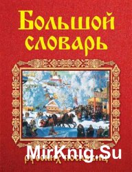 Большой словарь русских пословиц. Около 70 000 пословиц