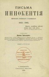 Письма Иннокентия митрополита Московского и Коломенского. Кн.2. 1855-1865