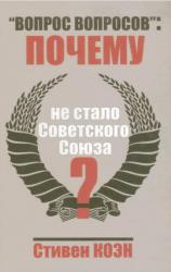 «Вопрос вопросов»: почему не стало Советского Союза?
