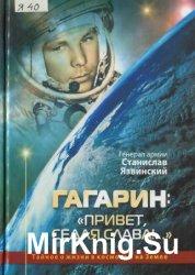 """Гагарин: """"Привет, седая слава!"""" Тайное о жизни в космосе и на Земле"""