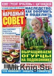 Народный совет №49 2015