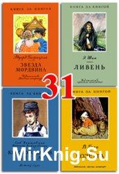 Книга за книгой - Часть 31